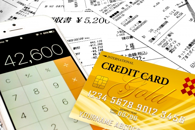 家計の計算クレジットカード