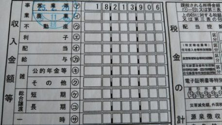 年収1800万円