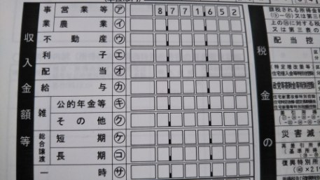 社会人5年目の確定申告(年収800万円)